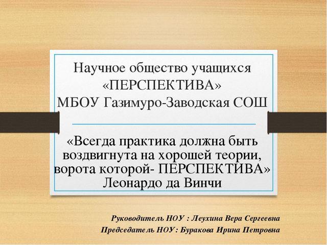 Научное общество учащихся «ПЕРСПЕКТИВА» МБОУ Газимуро-Заводская СОШ «Всегда...
