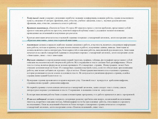 Титульный лист содержит следующие атрибуты: название конференции, название ра...