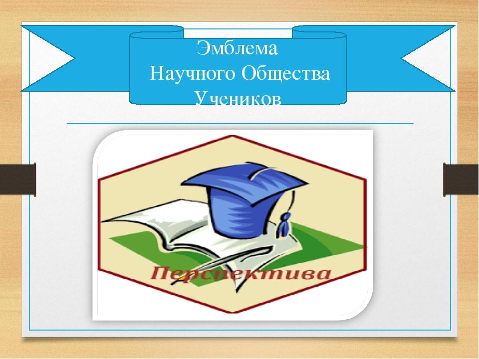 Эмблема Научного Общества Учеников