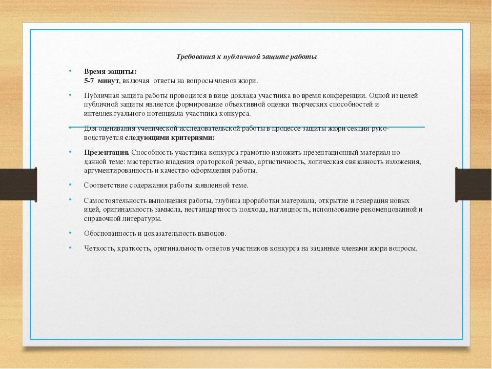 Требования к публичной защите работы Время защиты: 5-7 минут, включая ответы...
