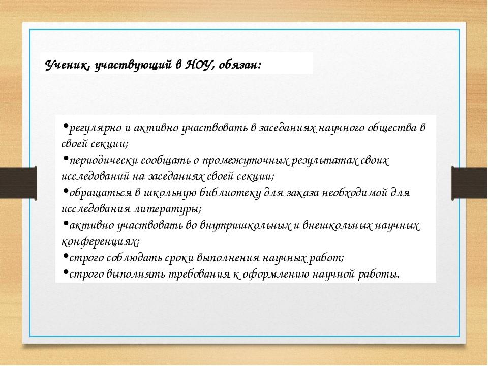 Ученик, участвующий в НОУ, обязан: регулярно и активно участвовать в заседани...