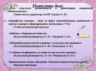 Организация внеурочной деятельности классными руководителями «Индивидуальный