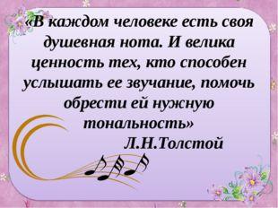 «В каждом человеке есть своя душевная нота. И велика ценность тех, кто способ