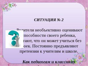 СИТУАЦИЯ № 3 Родители дома систематически в присутствии ребенка обсуждают уч
