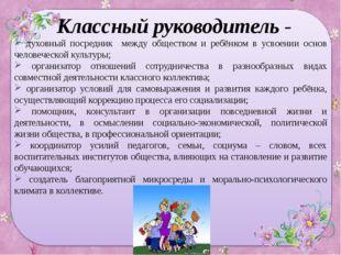 Классный руководитель - духовный посредник между обществом и ребёнком в усвое