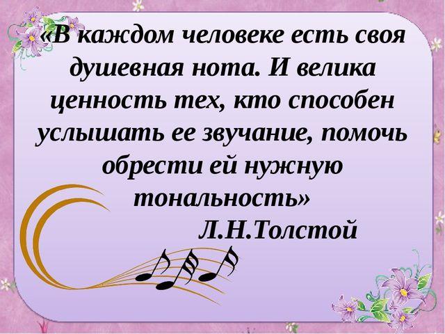 «В каждом человеке есть своя душевная нота. И велика ценность тех, кто способ...