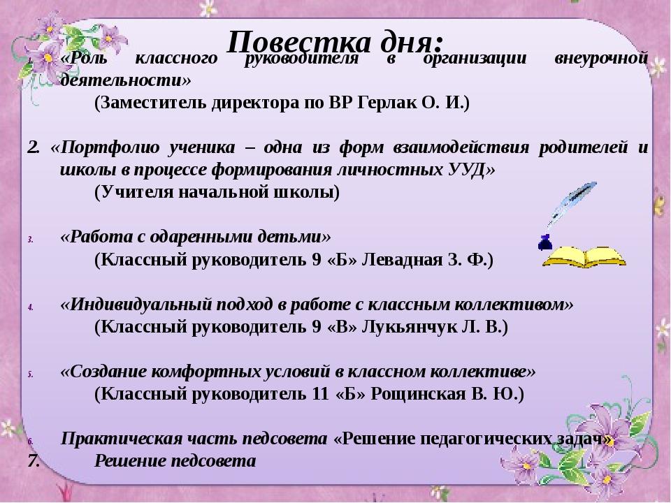 Организация внеурочной деятельности классными руководителями «Индивидуальный...