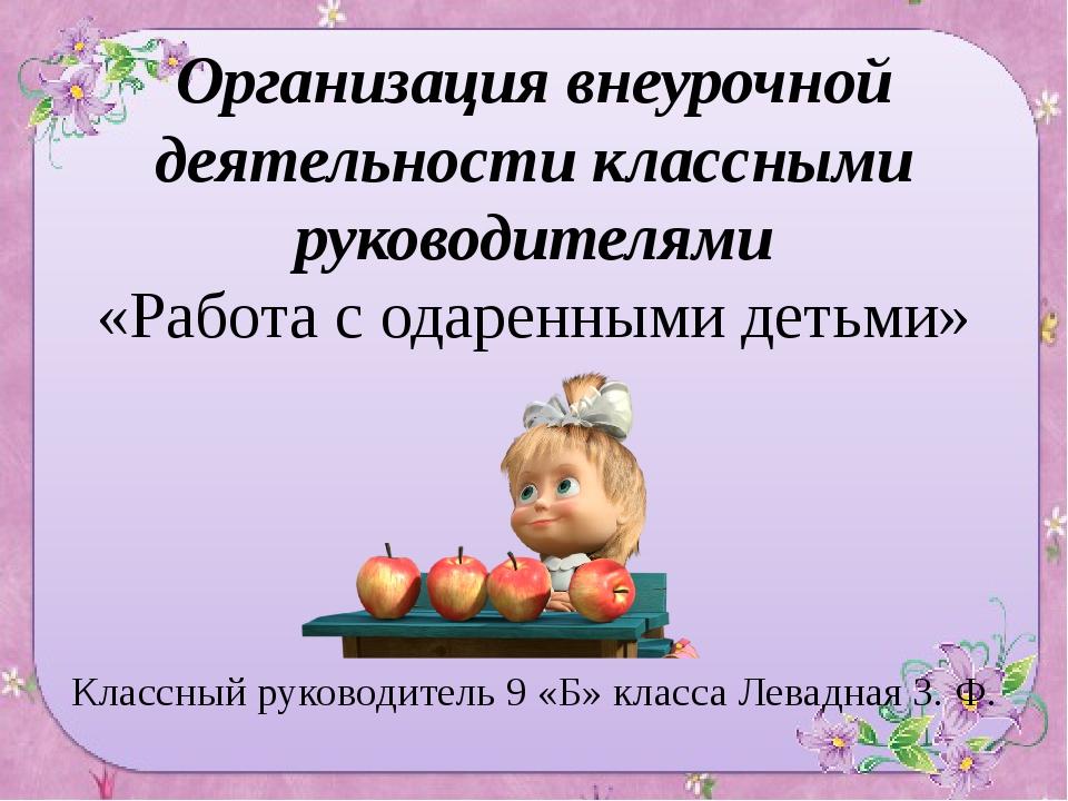 Организация внеурочной деятельности классными руководителями «Работа с одарен...