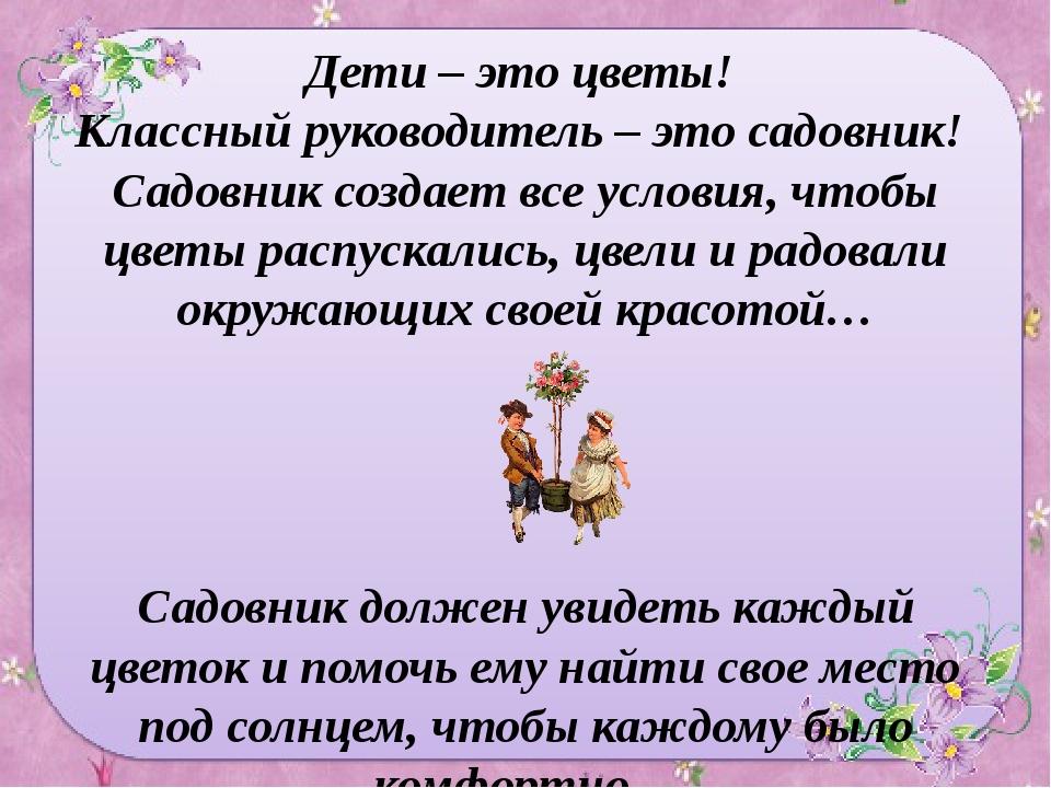 Организация внеурочной деятельности классными руководителями «Создание комфор...