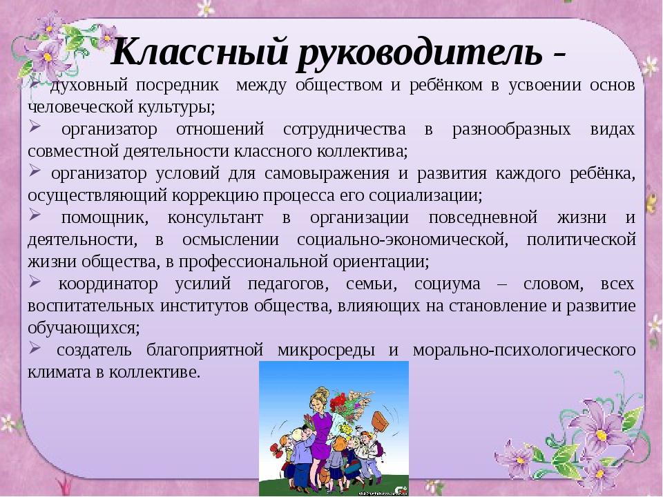 Классный руководитель - духовный посредник между обществом и ребёнком в усвое...
