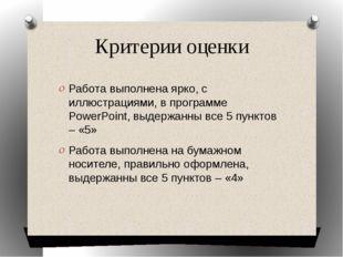 Критерии оценки Работа выполнена ярко, с иллюстрациями, в программе PowerPoin