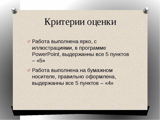 Критерии оценки Работа выполнена ярко, с иллюстрациями, в программе PowerPoin...