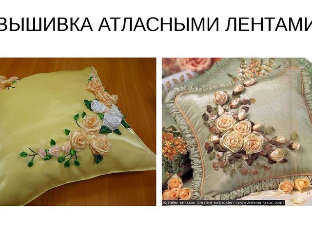 ВЫШИВКА АТЛАСНЫМИ ЛЕНТАМИ