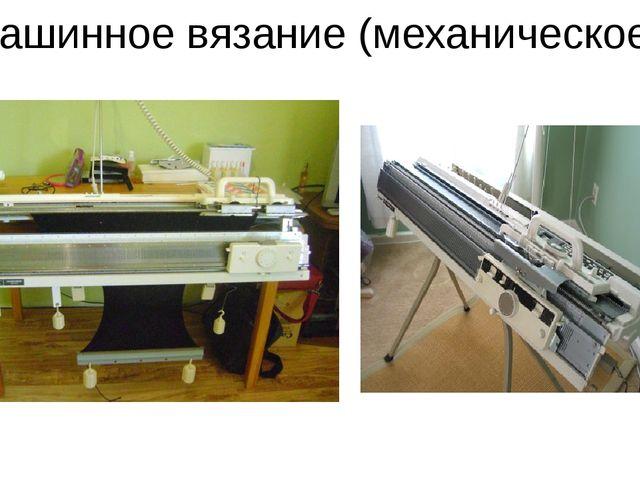 Машинное вязание (механическое)