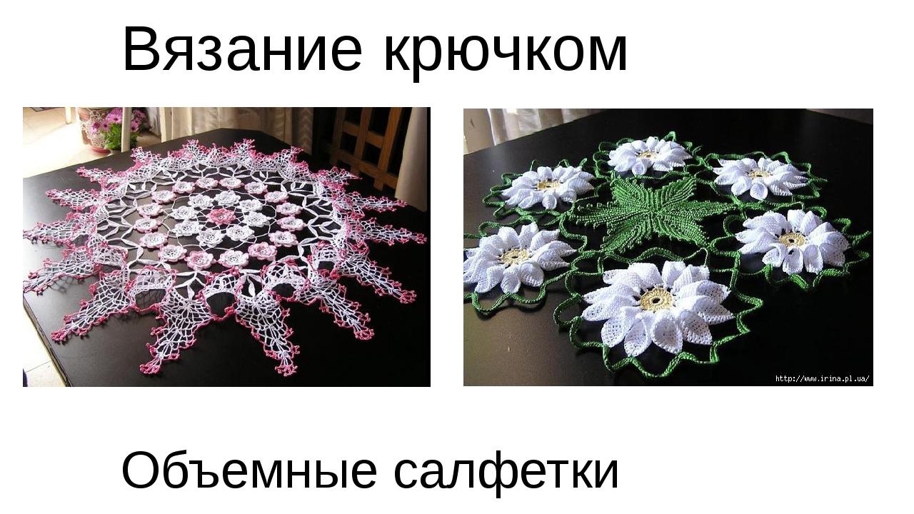 Вязание крючком Объемные салфетки