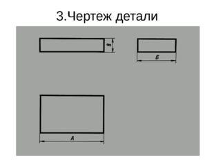 3.Чертеж детали