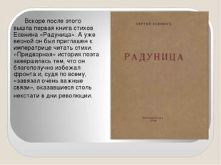 Вскоре после этого вышла первая книга стихов Есенина «Радуница». А уже весно