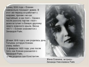 Конец 1916 года – Есенин самовольно покидает армию. В этот же период он работ