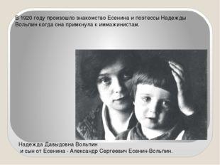 В 1920 году произошло знакомство Есенина и поэтессы Надежды Вольпин когда она