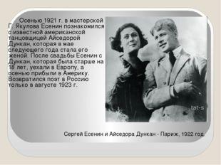 Осенью 1921 г. в мастерской Г. Якулова Есенин познакомился с известной амери