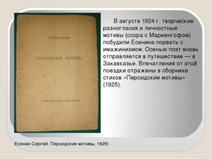 В августе 1924 г. творческие разногласия и личностные мотивы (ссора с Мариен