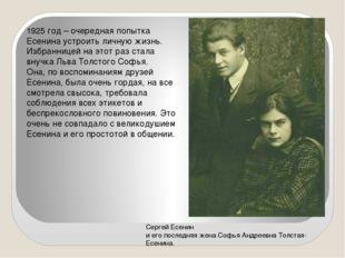 1925 год – очередная попытка Есенина устроить личную жизнь. Избранницей на эт