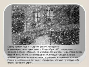 Конец ноября 1925 г – Сергей Есенин попадает в психоневрологическую клинику.