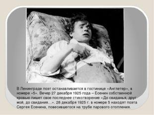 В Ленинграде поэт останавливается в гостинице «Англетер», в номере «5». Вечер
