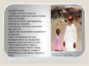 """Сергей Есенин: """"С двух лет был отдан на воспитание довольно зажиточному деду"""