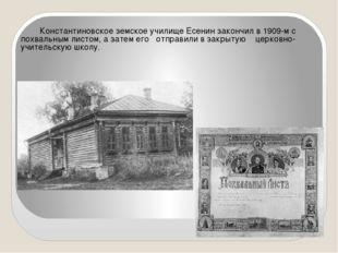 Константиновское земское училище Есенин закончил в 1909-м с похвальным лист