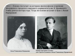 1913 г – Есенин поступает на историко-философское отделение Московского город