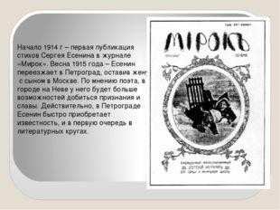Начало 1914 г – первая публикация стихов Сергея Есенина в журнале «Мирок». Ве