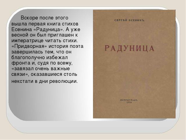 Вскоре после этого вышла первая книга стихов Есенина «Радуница». А уже весно...