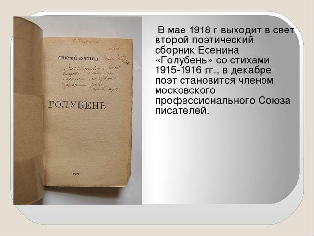 В мае 1918 г выходит в свет второй поэтический сборник Есенина «Голубень» со...