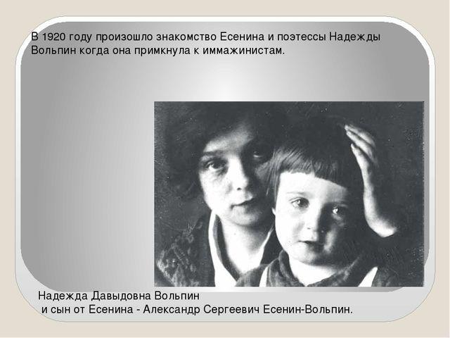 В 1920 году произошло знакомство Есенина и поэтессы Надежды Вольпин когда она...
