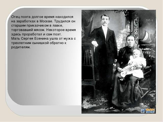 Отец поэта долгое время находился на заработках в Москве. Трудился он старши...