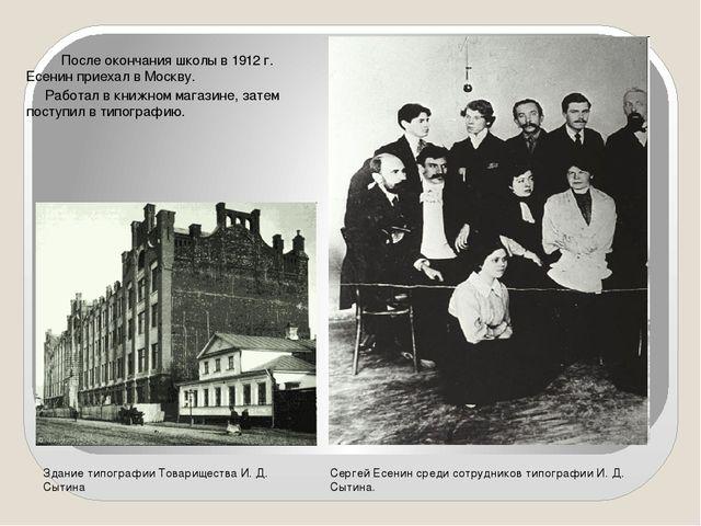 После окончания школы в 1912 г. Есенин приехал в Москву. Работал в книжном м...