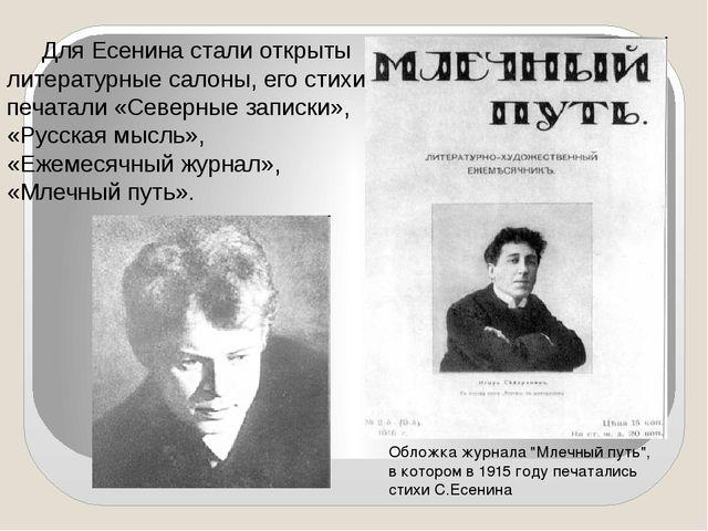 Для Есенина стали открыты литературные салоны, его стихи печатали «Северные...