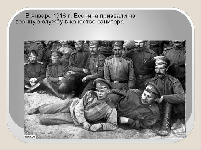 В январе 1916 г. Есенина призвали на военную службу в качестве санитара.