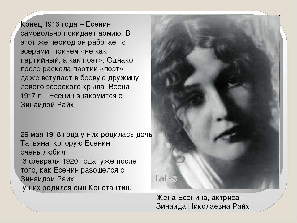 Конец 1916 года – Есенин самовольно покидает армию. В этот же период он работ...