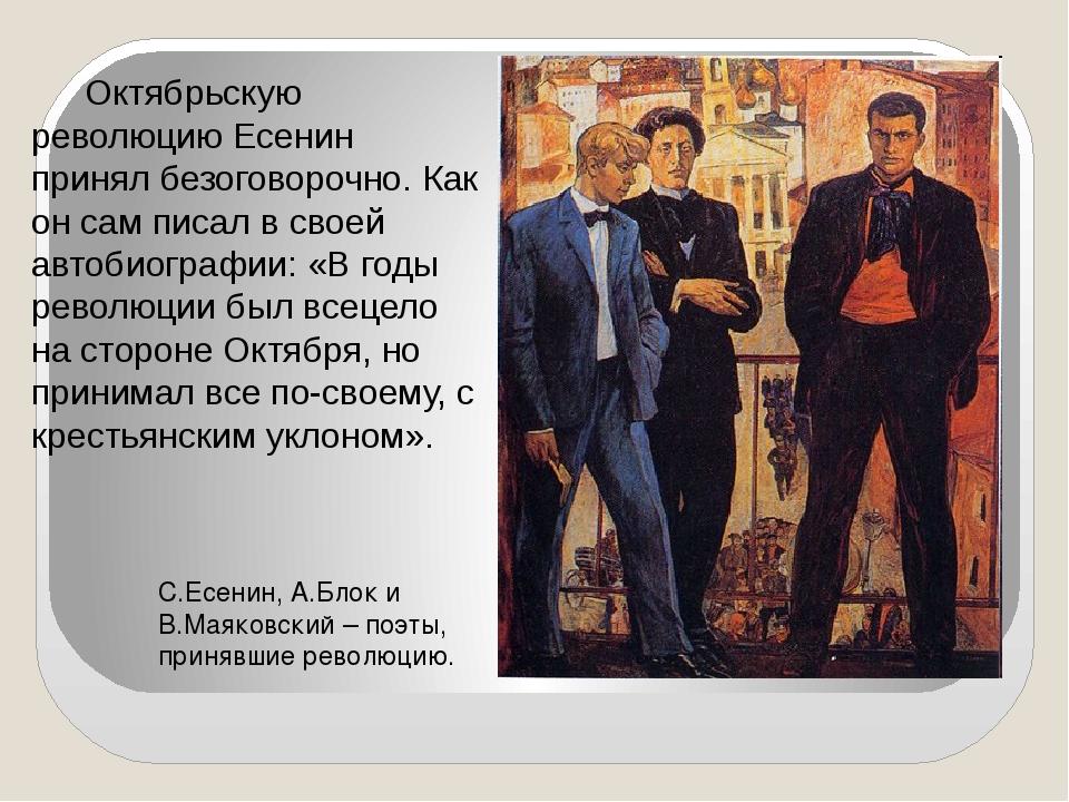 Октябрьскую революцию Есенин принял безоговорочно. Как он сам писал в своей...