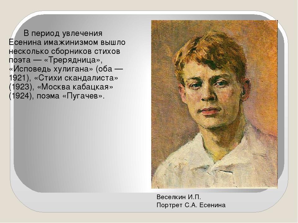В период увлечения Есенинаимажинизмомвышло несколько сборников стихов поэт...