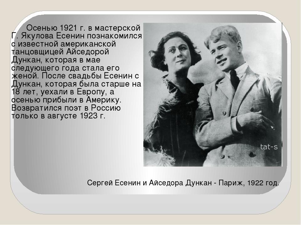 Осенью 1921 г. в мастерской Г. Якулова Есенин познакомился с известной амери...