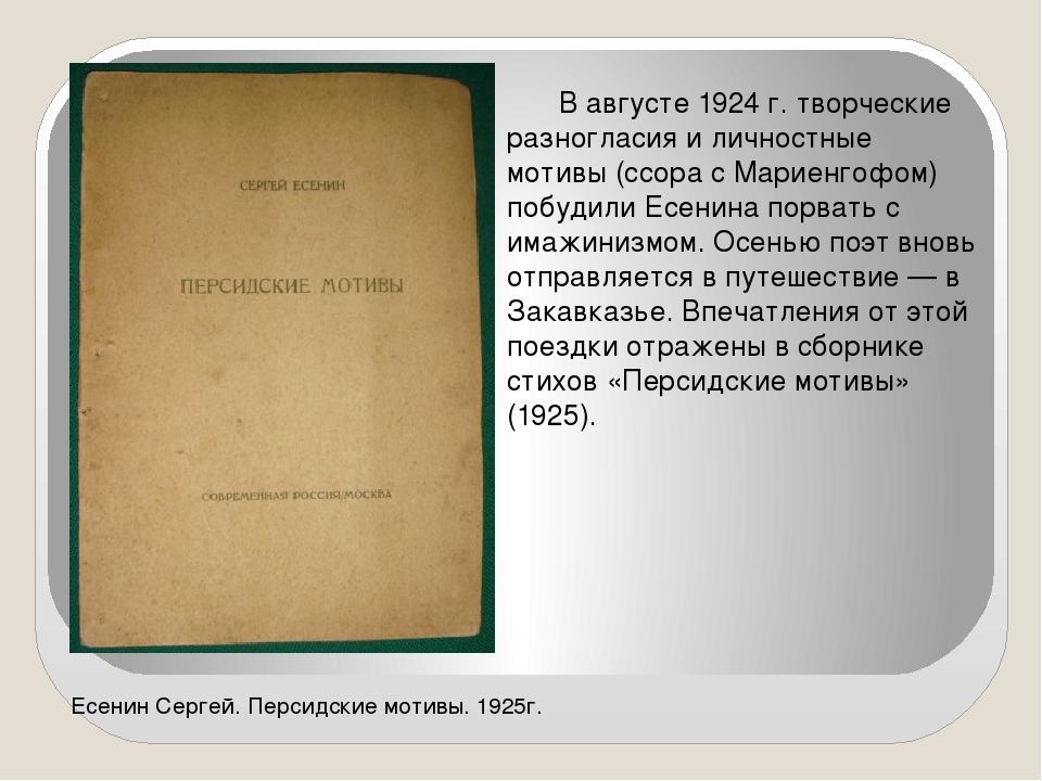 В августе 1924 г. творческие разногласия и личностные мотивы (ссора с Мариен...