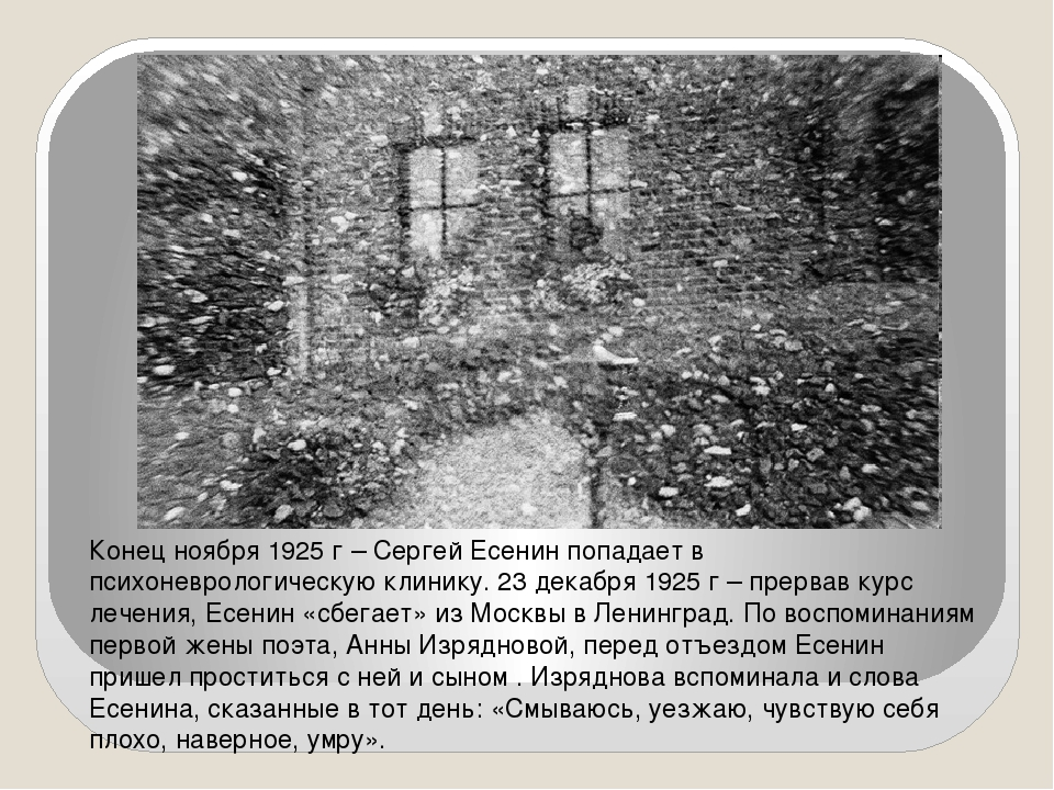 Конец ноября 1925 г – Сергей Есенин попадает в психоневрологическую клинику....
