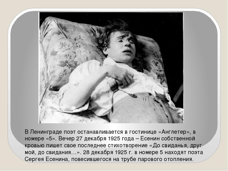 В Ленинграде поэт останавливается в гостинице «Англетер», в номере «5». Вечер...