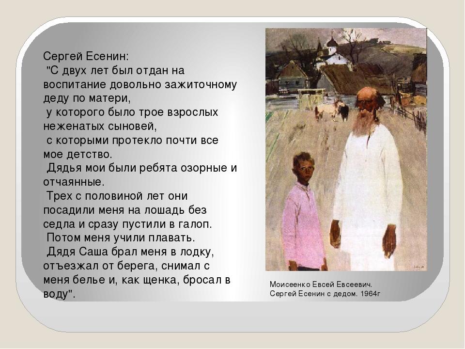 """Сергей Есенин: """"С двух лет был отдан на воспитание довольно зажиточному деду..."""