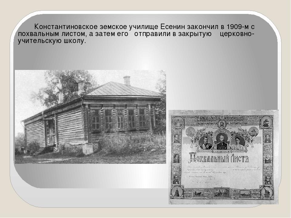 Константиновское земское училище Есенин закончил в 1909-м с похвальным лист...