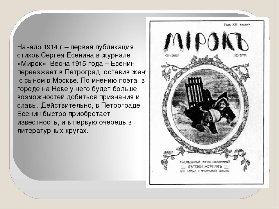 Начало 1914 г – первая публикация стихов Сергея Есенина в журнале «Мирок». Ве...