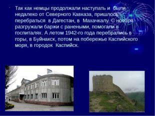 Так как немцы продолжали наступать и были недалеко от Северного Кавказа, приш